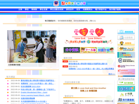 Website Screenshot of Lei Muk Shue Catholic Primary School