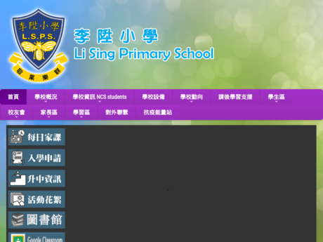 Website Screenshot of Li Sing Primary School