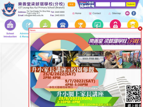 Website Screenshot of Lok Sin Tong Leung Kau Kui Primary School (Branch)