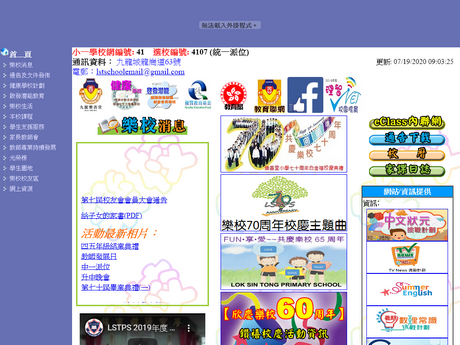 Website Screenshot of Lok Sin Tong Primary School