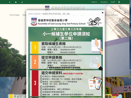 Website Screenshot of Assembly of God Leung Sing Tak Primary School