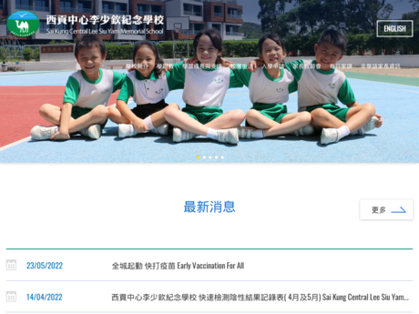 Website Screenshot of Sai Kung Central Lee Siu Yam Memorial School