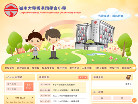 Website Screenshot of Lingnan University Alumni Association (Hong Kong) Primary School
