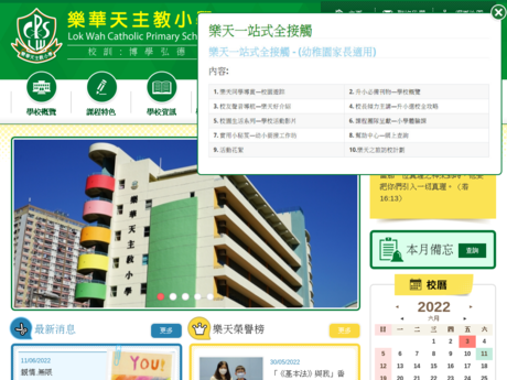 Website Screenshot of Lok Wah Catholic Primary School