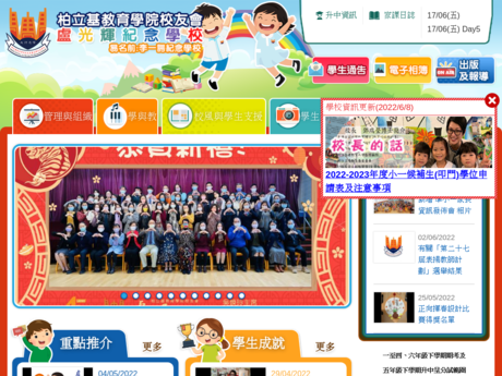 Website Screenshot of SRBCEPSA Lee Yat Ngok Memorial School