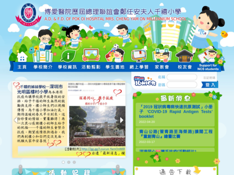 Website Screenshot of AD & FD POHL Mrs Cheng Yam On Millennium School