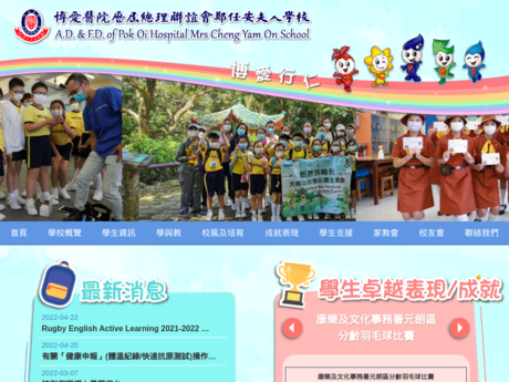 Website Screenshot of AD & FD POHL Mrs Cheng Yam On School