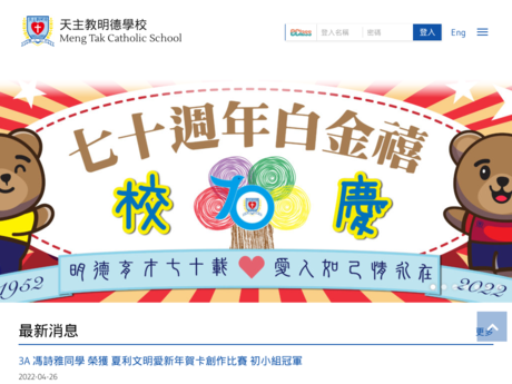 Website Screenshot of Meng Tak Catholic School