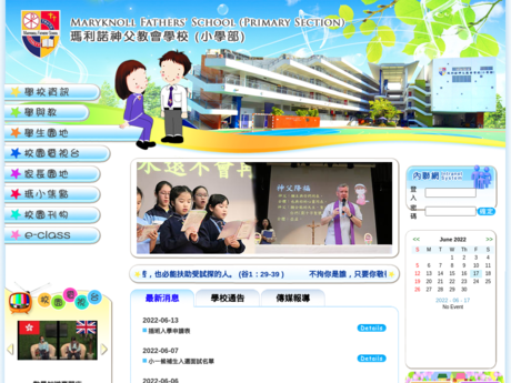 Website Screenshot of Maryknoll Fathers' School (Primary Section)