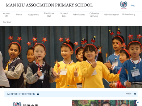 Website Screenshot of Man Kiu Association Primary School