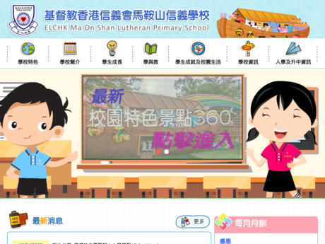 Website Screenshot of ELCHK Ma On Shan Lutheran Primary School