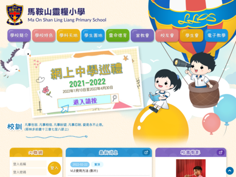 Website Screenshot of Ma On Shan Ling Liang Primary School