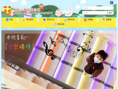 Website Screenshot of Ma On Shan St. Joseph's Primary School