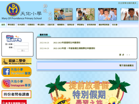 Website Screenshot of Mary Of Providence Primary School