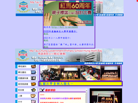 Website Screenshot of Ma Tau Chung Government Primary School (Hung Hom Bay)