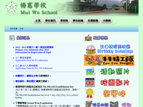Website Screenshot of Mui Wo School
