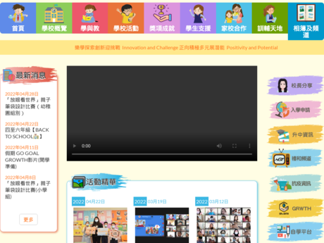 Website Screenshot of HKTA Wun Tsuen Ng Lai Wo Memorial School