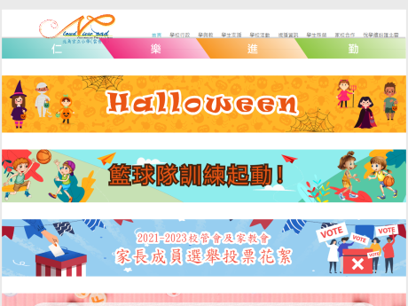 Website Screenshot of North Point Government Primary School (Cloudview Road)