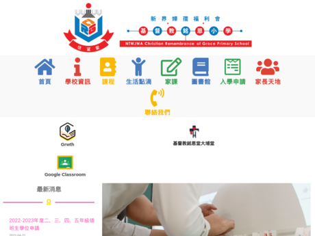 Website Screenshot of NTWJWA Christian Remembrance of Grace Primary School