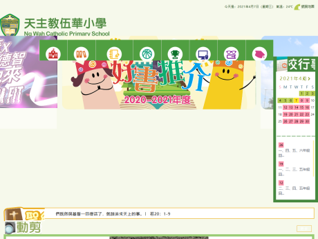 Website Screenshot of Ng Wah Catholic Primary School