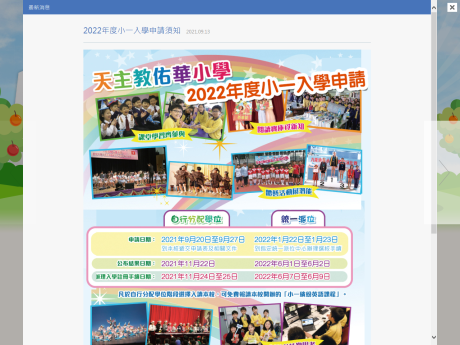 Website Screenshot of Our Lady Of China Catholic Primary School