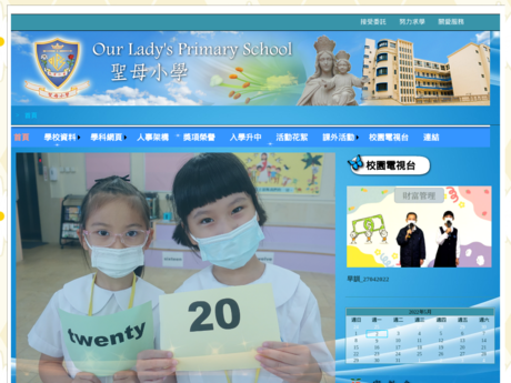 Website Screenshot of Our Lady's Primary School