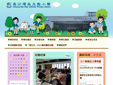 Website Screenshot of Pak Tin Catholic Primary School