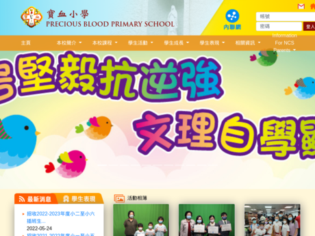 Website Screenshot of Precious Blood Primary School