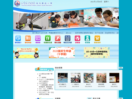 Website Screenshot of Precious Blood Primary School (South Horizons)