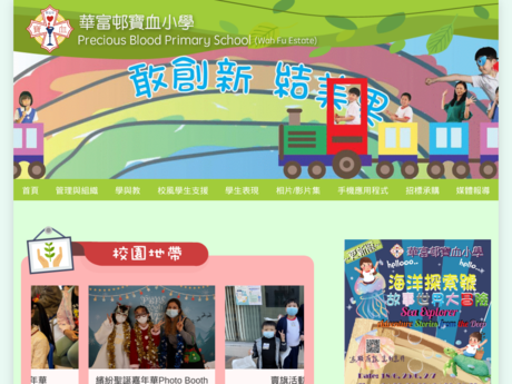 Website Screenshot of Precious Blood Primary School (Wah Fu Estate)