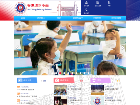 Website Screenshot of Pui Ching Primary School