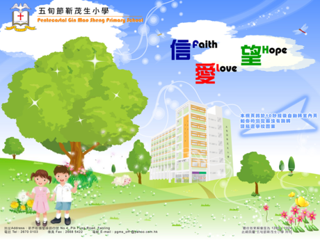 Website Screenshot of Pentecostal Gin Mao Sheng Primary School