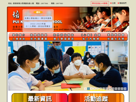 Website Screenshot of Pui Kiu Primary School