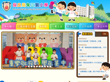 Website Screenshot of PLK Chee Jing Yin Primary School