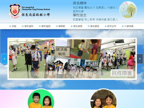 Website Screenshot of PLK Chong Kee Ting Primary School