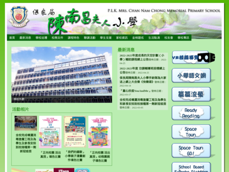 Website Screenshot of PLK Mrs Chan Nam Chong Memorial Primary School