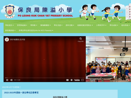 Website Screenshot of PLK Chan Yat Primary School