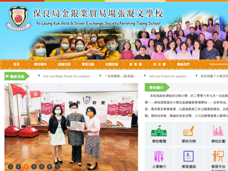 Website Screenshot of PLK Gold & Silver Exchange Society Pershing Tsang School
