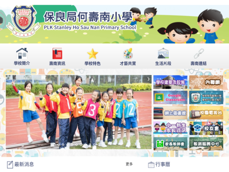 Website Screenshot of PLK Stanley Ho Sau Nan Primary School