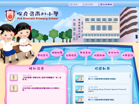 Website Screenshot of PLK Riverain Primary School