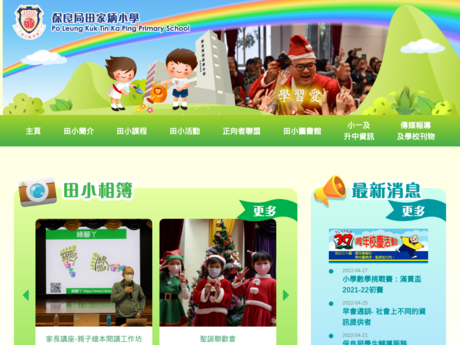 Website Screenshot of PLK Tin Ka Ping Primary School