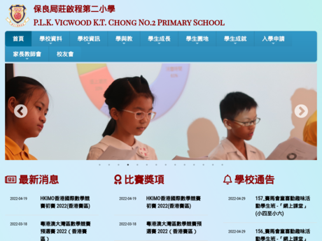 Website Screenshot of PLK Vicwood KT Chong No.2 Primary School