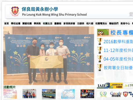 Website Screenshot of PLK Wong Wing Shu Primary School