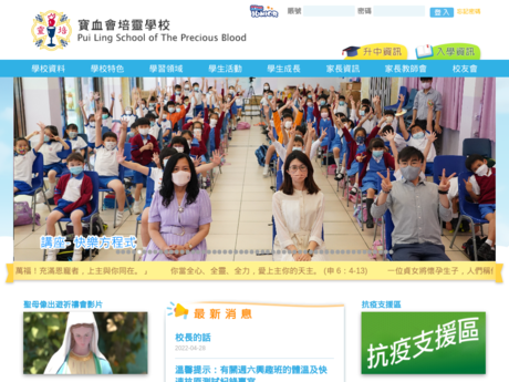 Website Screenshot of Pui Ling School Of The Precious Blood