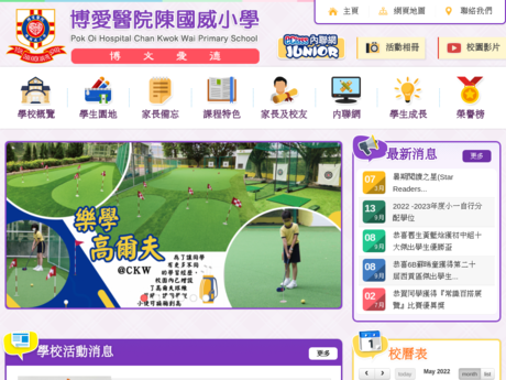 Website Screenshot of Pok Oi Hospital Chan Kwok Wai Primary School
