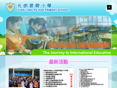 Website Screenshot of Yuen Long Po Kok Primary School