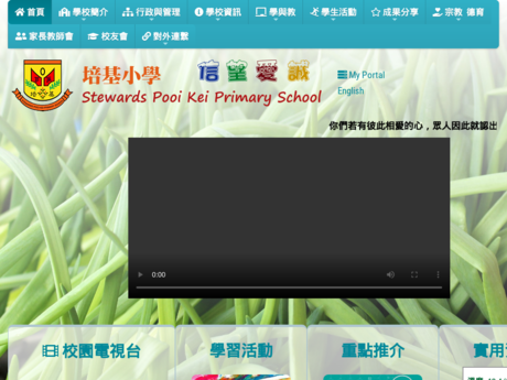 Website Screenshot of Stewards Pooi Kei Primary School