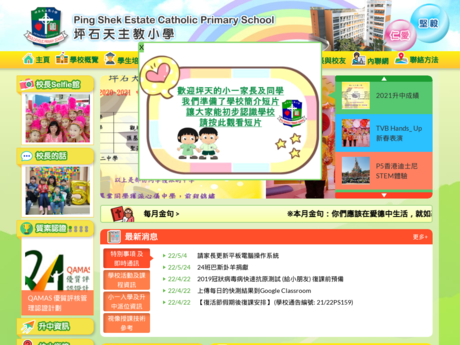 Website Screenshot of Ping Shek Estate Catholic Primary School