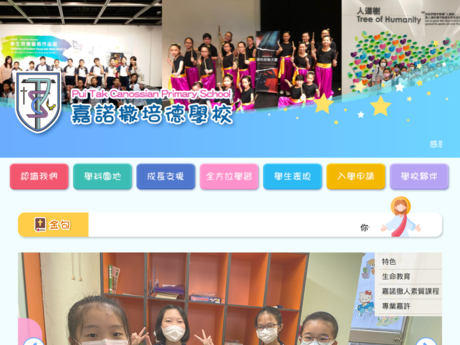 Website Screenshot of Pui Tak Canossian Primary School