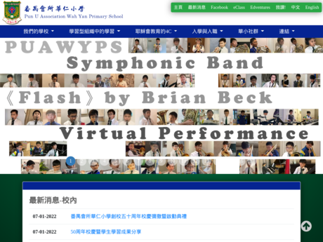 Website Screenshot of Pun U Association Wah Yan Primary School